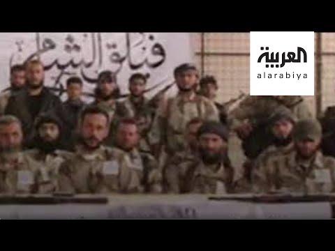 أخطر عناصر داعش الموالية لتركيا بقبضة الجيش الليبي  - نشر قبل 38 دقيقة