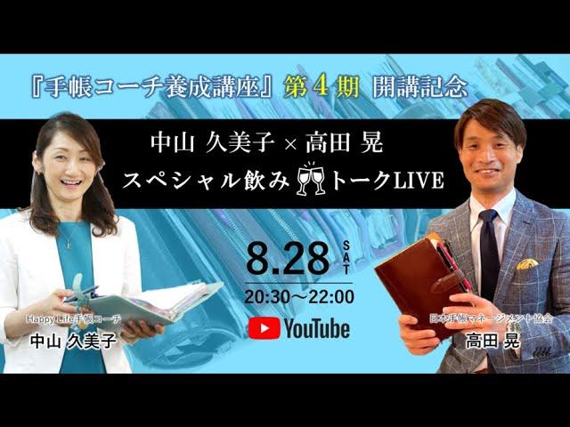 『手帳コーチ養成講座』第4期 開講記念スペシャル飲みトークLive(8月28日)