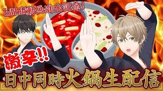 【生配信】日中同時生!火鍋でヒィヒィ #ひま食堂