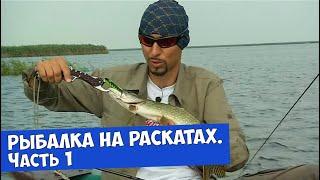 Трофеи Авалона - Рыбалка на раскатах 1(Рыбалка на раскатах. http://www.fishycat.com., 2013-10-24T15:44:37.000Z)
