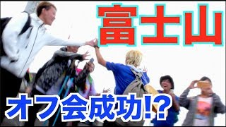 富士山の頂上でオフ会したら、とんでもない結果に… thumbnail