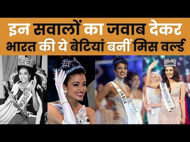 ये हैं वो सवाल जिनके जवाब देकर Miss World बनी भारत की ये 6 बेटियां