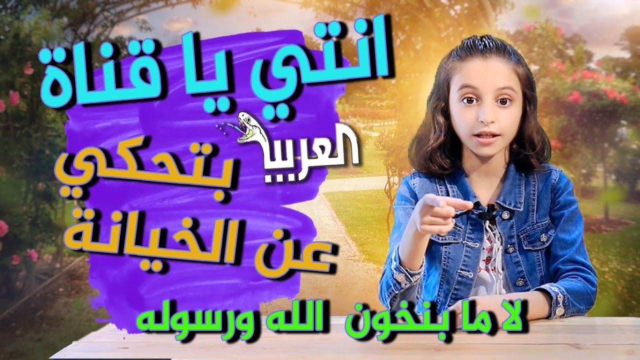 قناة العربية  تساعد اسرائيل في النيل من أبطالنا ولأكن (حد السيف يكشف الزيف)