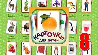 Учебные Карточки (Домана) для детей. №8 - Русский алфавит (БУКВЫ + ЗВУКИ) для малышей