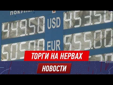 С курсом доллара Казахстан определился с большим трудом