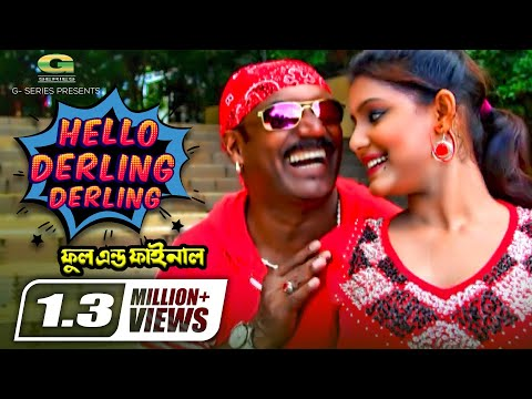 Hello Darling Darling | ft Kabila | by Monir Khan and Tanjina Ruma |  Full and Final