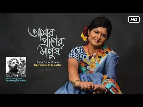 Amar Praner Manush | Soma Das | Debojyoti Mishra | Rabindra Sangeet