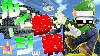 【マインクラフト】ルイージ参戦!?ボスのロボットが強すぎる!!#2【マリオギャ…