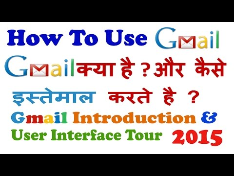 How To Use Gmail Account In Hindi -2017 Gmail Introduction & User Interface