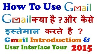 How To Use Gmail Account In Hindi Gmail Introduction & User Interface