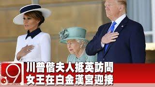 川普偕夫人抵英訪問 女王在白金漢宮迎接《9點換日線》2019.06.03