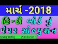 March 2018 Hindi Paper Solution Video || Std 10 Gujarati Medium || March 2018 Board Exam Paper Solution