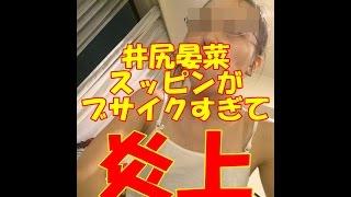 井尻晏菜 スッピンがブサイクすぎる?有吉反省会で公開で炎上か?