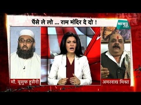 'रामभक्त' मौलाना पर हल्ला बोल    News Tak   Big Story