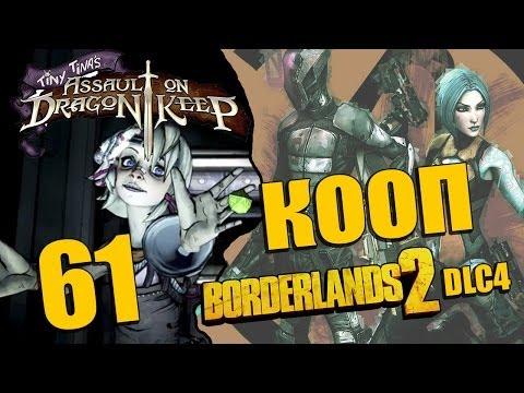 Borderlands 2 DLC 4 - Прохождение - Кооператив [#61] Перезалито