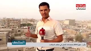 مأرب .. دخول 2019 باستعدادات أفضل في مختلف المجالات    تقرير عمر المقرمي