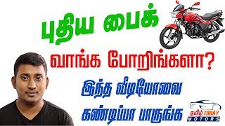 10 Tips for Buying New Bike | Tamil Today Motors
