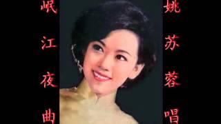 Download lagu 岷江夜曲~(姚苏蓉唱)~好歌听出好心情。