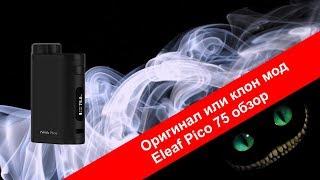 Оригинал или клон мод Eleaf Pico 75 обзор. Потрепанные жизнью