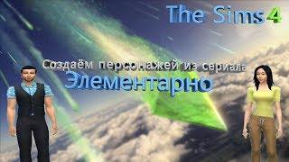 Создаём персонажей из сериала Элементарно в The Sims 4 #2