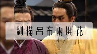 劉備在徐州被自己人反水,與當初曹操的兖州情況類似,只是節奏更快,呂...