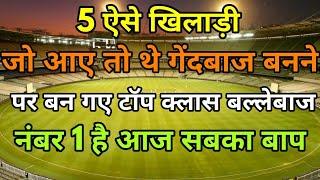 5 खिलाड़ी जो आए तो थे गेंदबाज बनने, पर बन गए टॉप क्लास बल्लेबाज