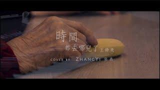王錚亮 時間都去哪兒了 原創鋼琴MV 附歌詞 鋼琴譜 (cover by Yimuzic 張義 ) Mp3