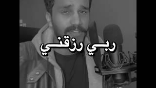 ربي رزقني بفد عشق - حمدان البلوشي | 2020 ( cover )