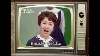 お山の杉の子 安西愛子、川田正子、川田孝子