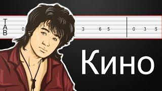 Кино - Звезда по имени Солнце / Табы для гитары / Разбор для НАЧИНАЮЩИХ