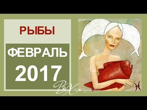 Любовный гороскоп февраль 2017 - любви всем знакам Зодиака
