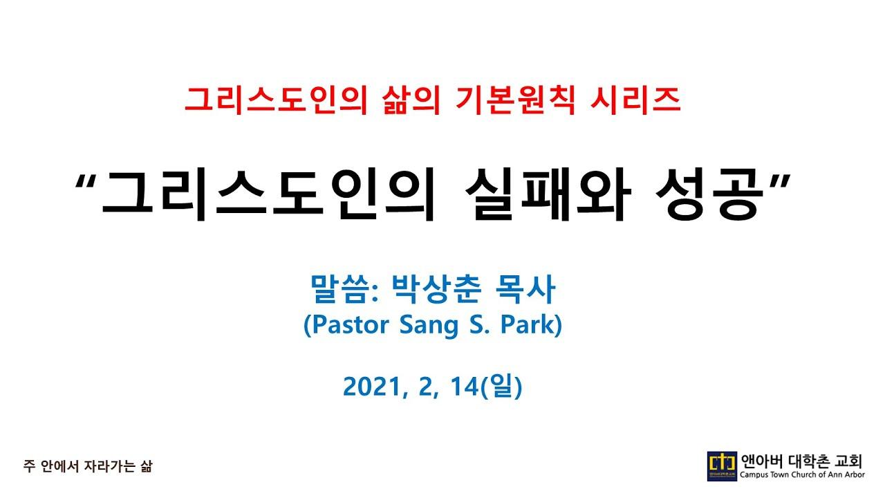 2021년 2월 14일 주일예배 - 생방송