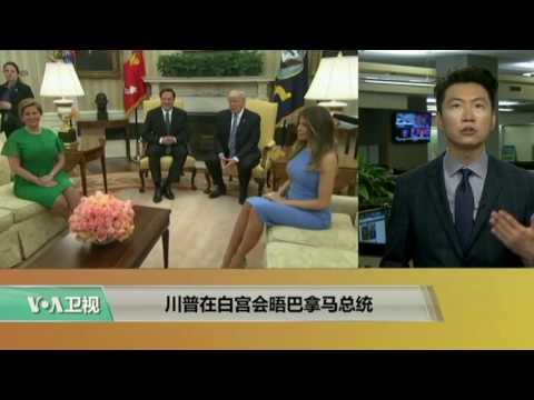 VOA连线:川普在白宫会晤巴拿马总统