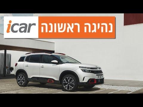 סיטרואן C5 איירקרוס - נהיגה ראשונה - iCar