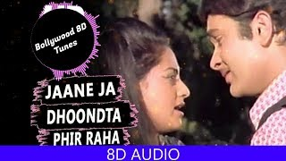 Jaane Jaan Dhoondhta Phir [8D Music]| Jawani Diwani | Kishor Kumar | Use Headphones | Hindi 8D Music