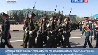 Парад в Белогорске(Зрелищный парад с участием военнослужащих и боевой техники состоялся в Белогорске, который вошёл в число..., 2014-05-11T23:16:26.000Z)