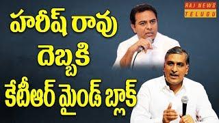 హరీష్ రావు ప్లాన్ కి KTR మైండ్ బ్లాక్ || Harish Rao Plan to Defend KTR is Mind Blowing? || Raj News
