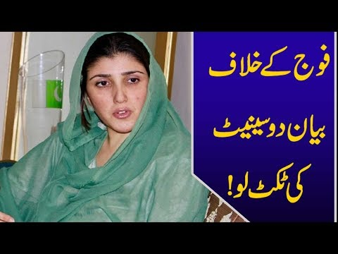 Ayesha Gulalai slams PML-N for criticizing Pakistan Army   24 News HD