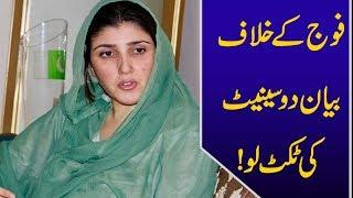 Ayesha Gulalai slams PML-N for criticizing Pakistan Army | 24 News HD