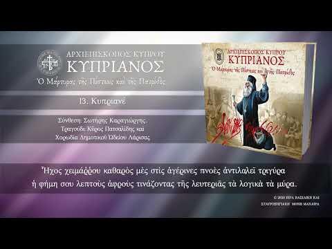 13 Κυπριανέ - Βασίλη Μιχαηλίδη
