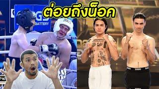 RECAP 10 Fight 10 Season2   เจมส์ กิจเกษม VS แน็ก ชาลี