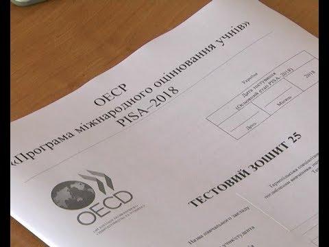 Телеканал ІНТБ: Кореспонденти ІНТБ побували на міжнародному тестуванні школярів