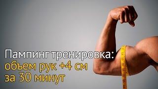 Пампинг тренировка: увеличиваем объем рук на 4 см за 30 минут(, 2015-04-09T07:39:37.000Z)
