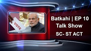 Batkahi   Ep 10   Talk Show   OYE SIYAPPA