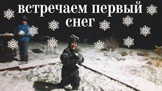 Встречаем первый снег