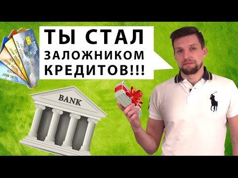 Смертельный кредит: как брать взаймы, чтобы не лезть в петлюиз YouTube · Длительность: 54 мин58 с  · Просмотры: более 1.000 · отправлено: 28.05.2013 · кем отправлено: EktbTV