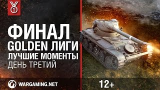 Лучшие моменты. День третий. Финал Golden Лиги (World of Tanks)