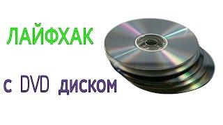 Что можно сделать с dvd диска
