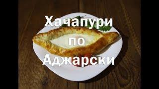 Хачапури по Аджарски   Полный рецепт приготовления