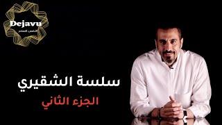 ماذا تنتظر | تحفيزي | الجزء الثاني | احمد الشقيري